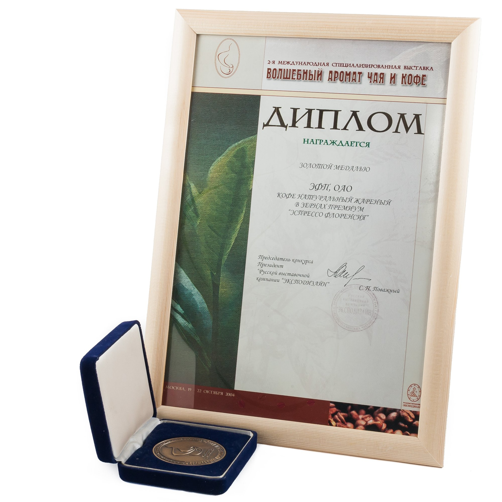 2004-volshebniy-aromat-chaja-i-kofe-efp.jpg