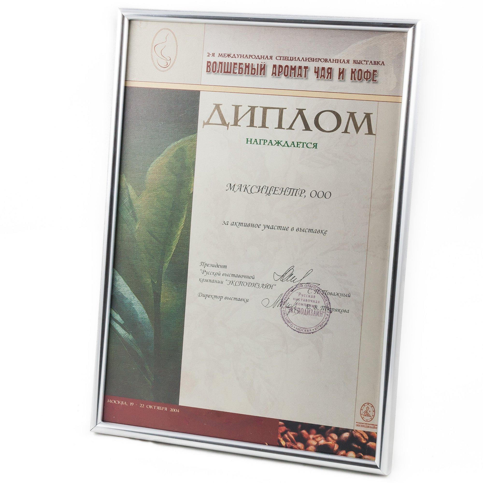 2004-volshebniy-aromat-chaya-i-kofe-maksicentr.jpg
