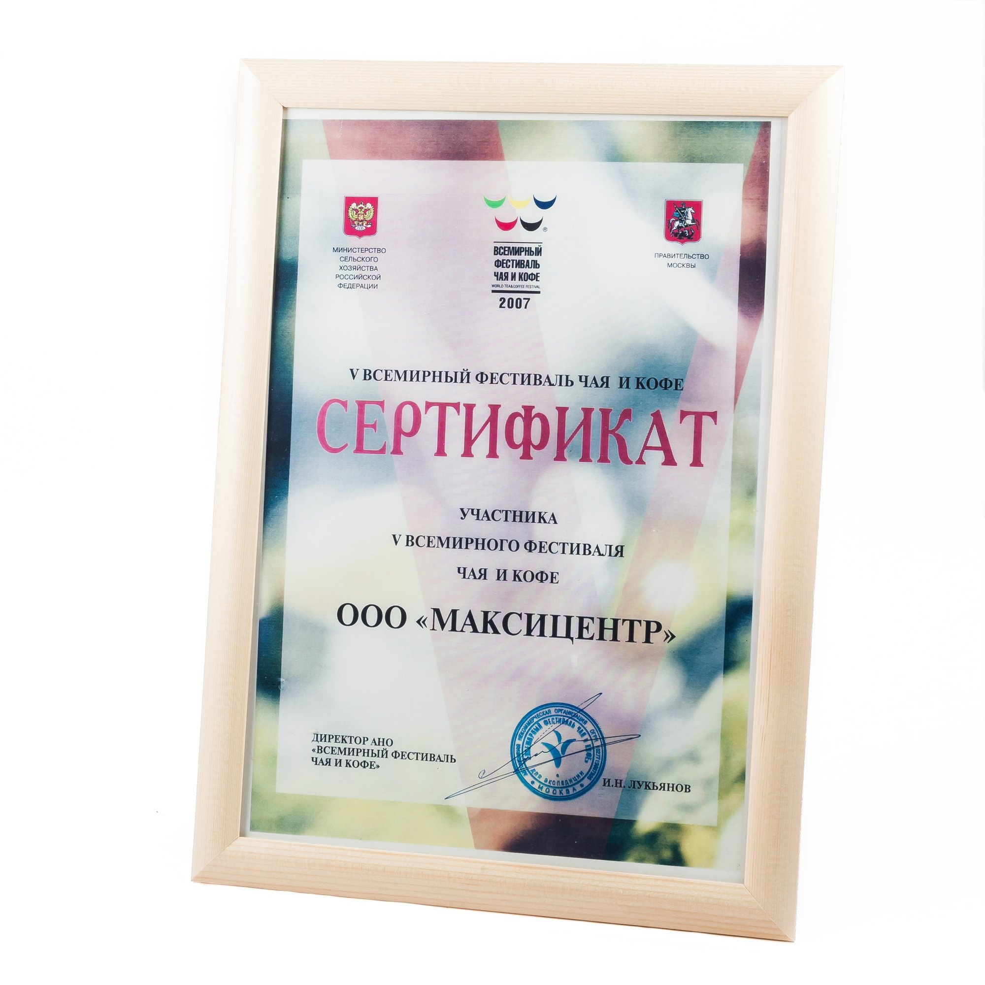 2007-vsemirnyi-festival-chaja-i-kofe.jpg