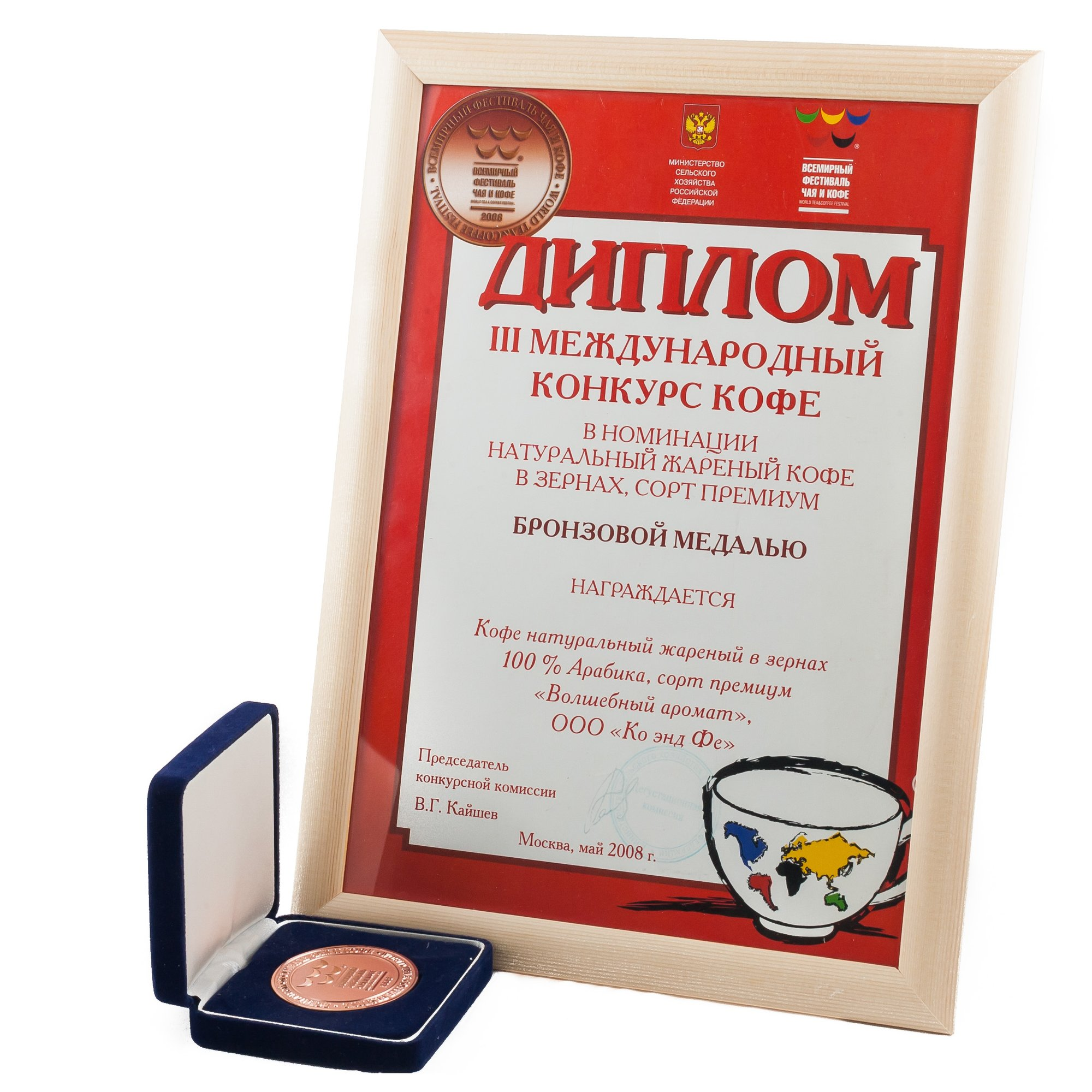 2008-vsemirnyi-festival-chaja-i-kofe-bronza.jpg