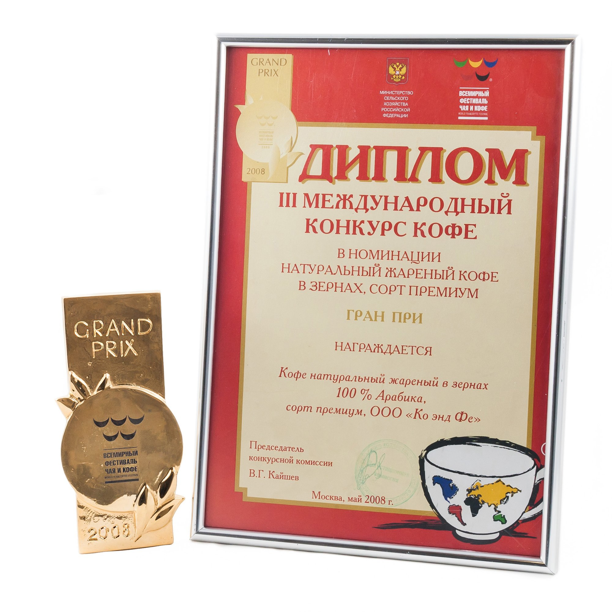 2008-vsemirnyi-festival-chaja-i-kofe-granpri.jpg