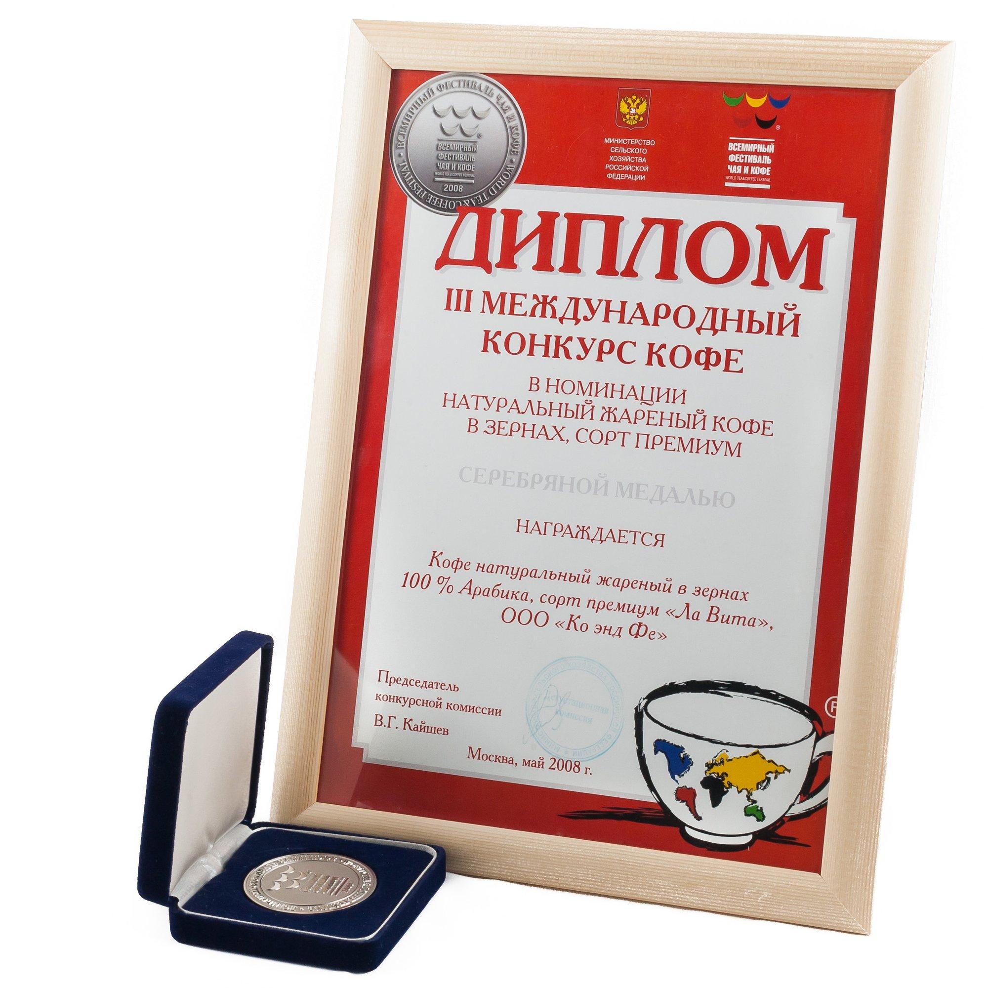 2008-vsemirnyi-festival-chaja-i-kofe-serebro.jpg