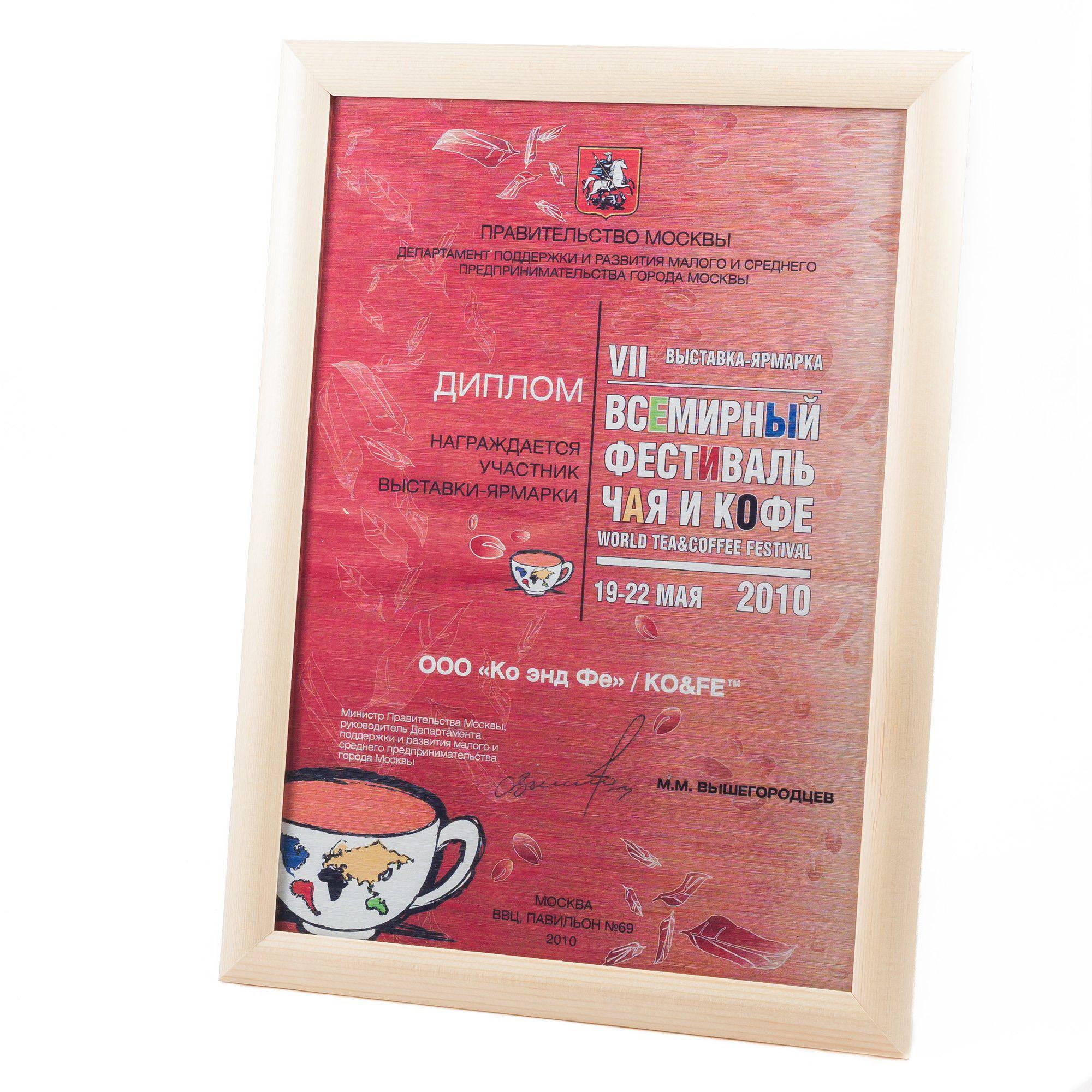 2010-vsemirnyi-festival-chaja-i-kofe-diplom.jpg