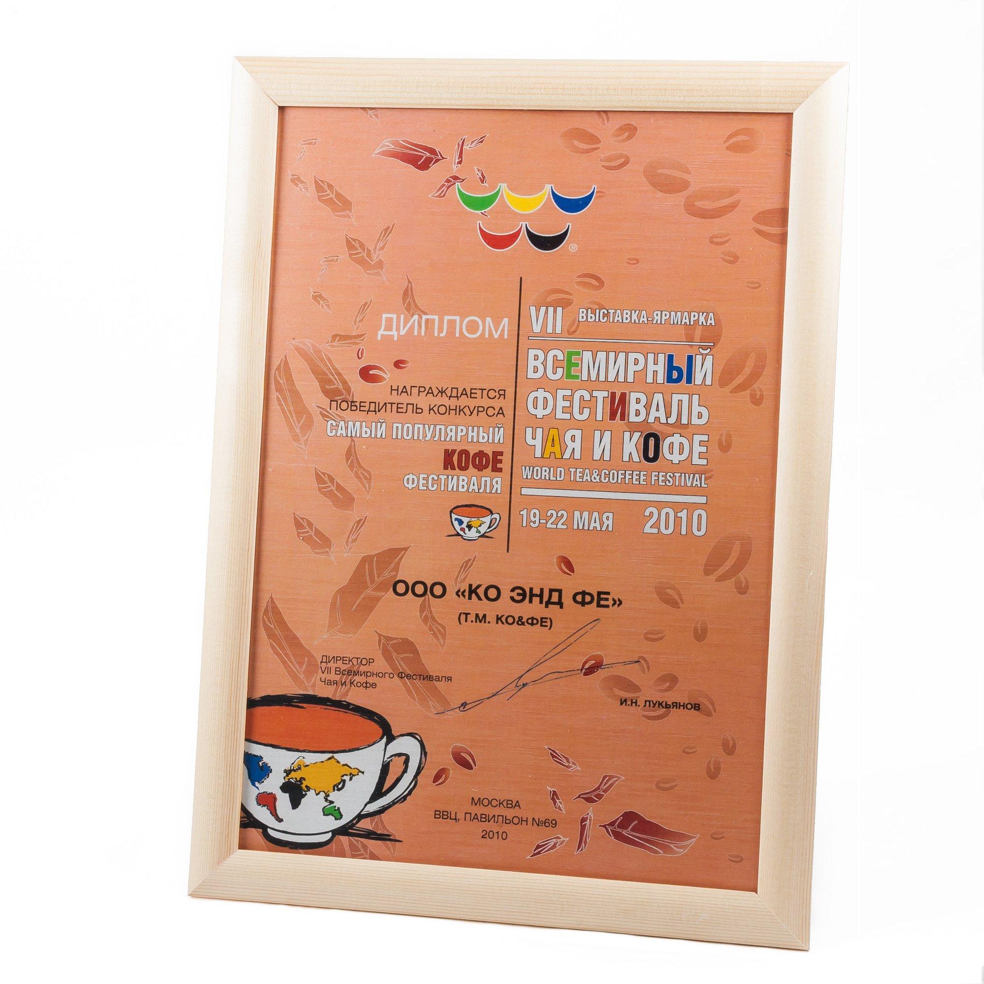2010-vsemirnyi-festival-chaja-i-kofe.jpg