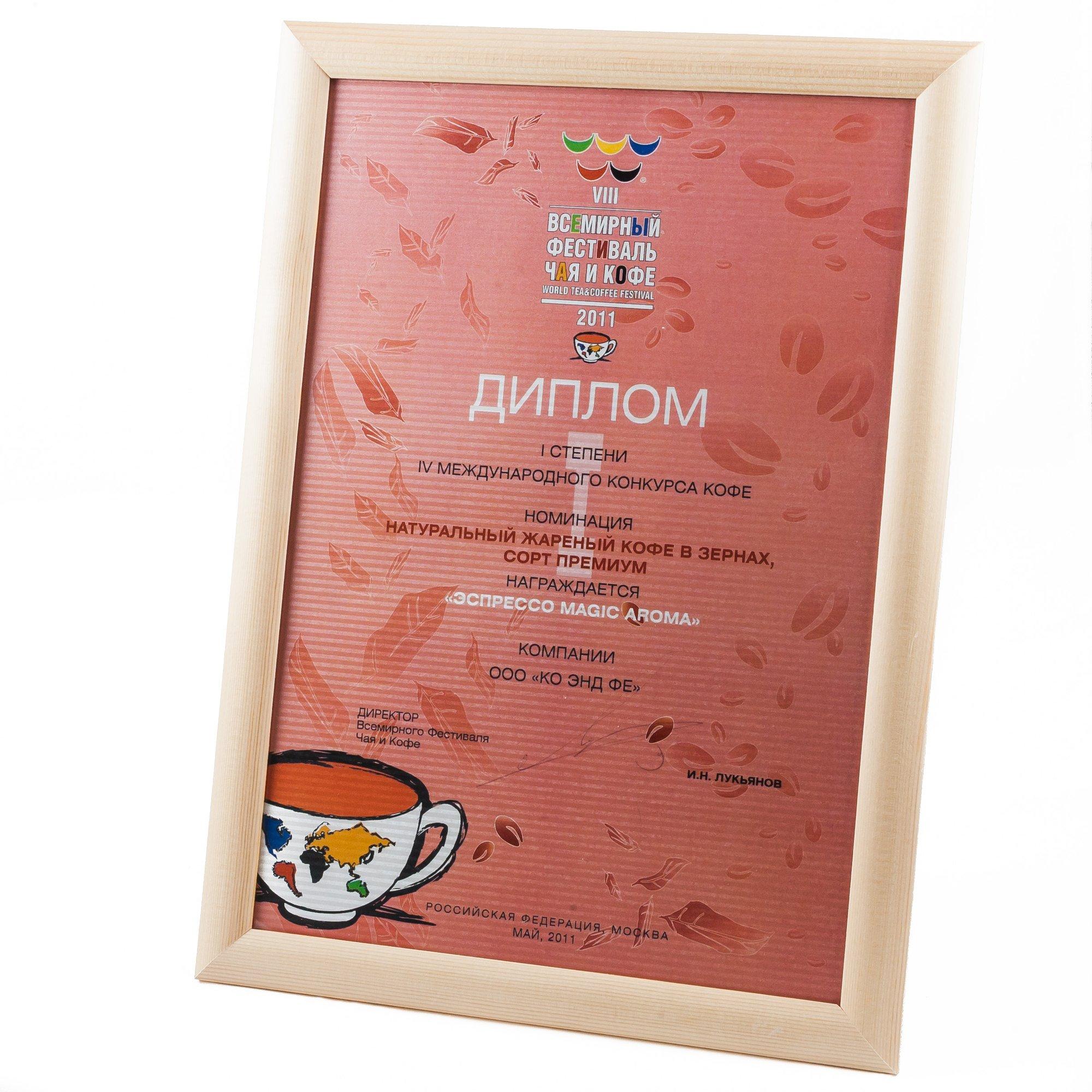 2011-vsemirnyi-festival-chaja-i-kofe-magic-aroma.jpg