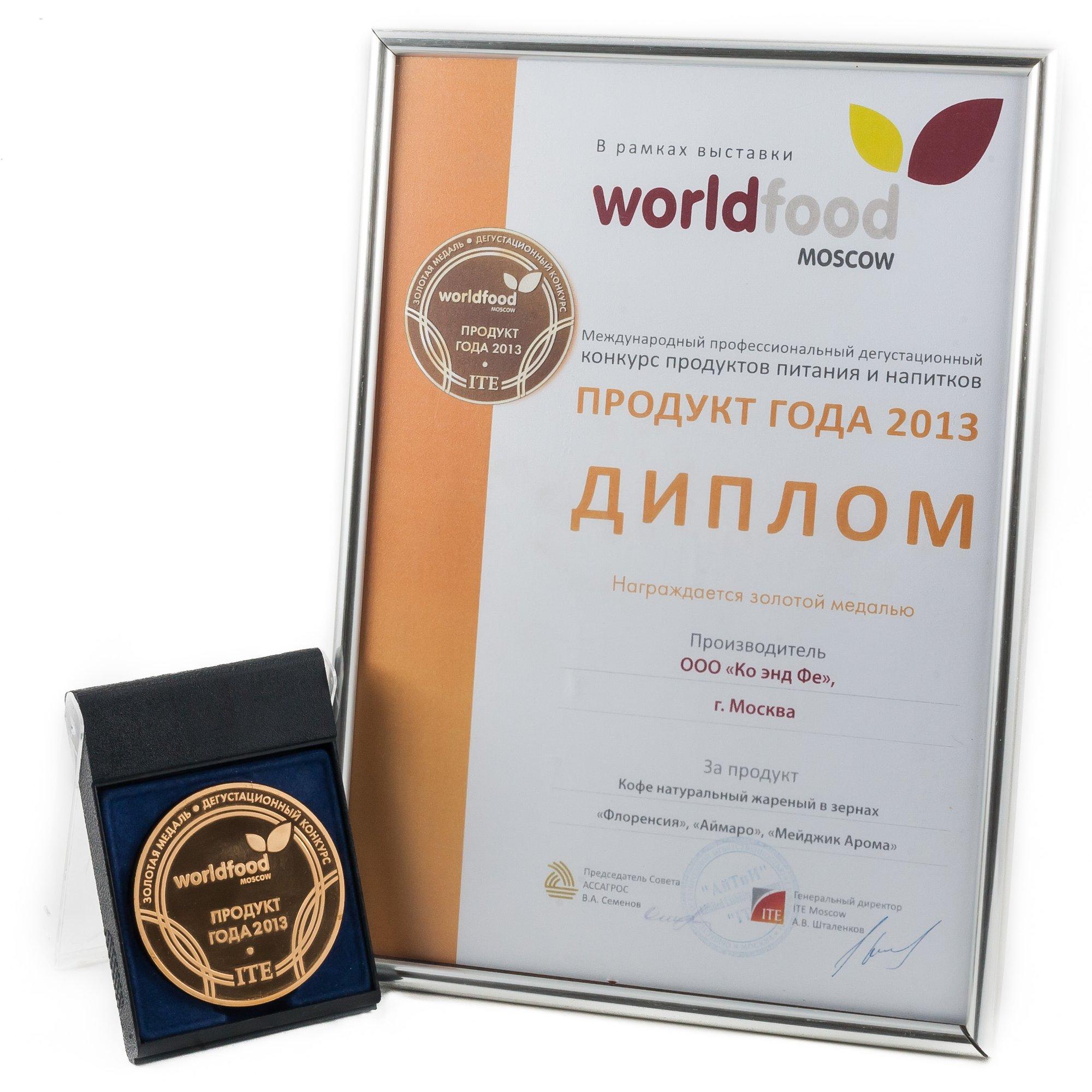 2013-worldfood.jpg