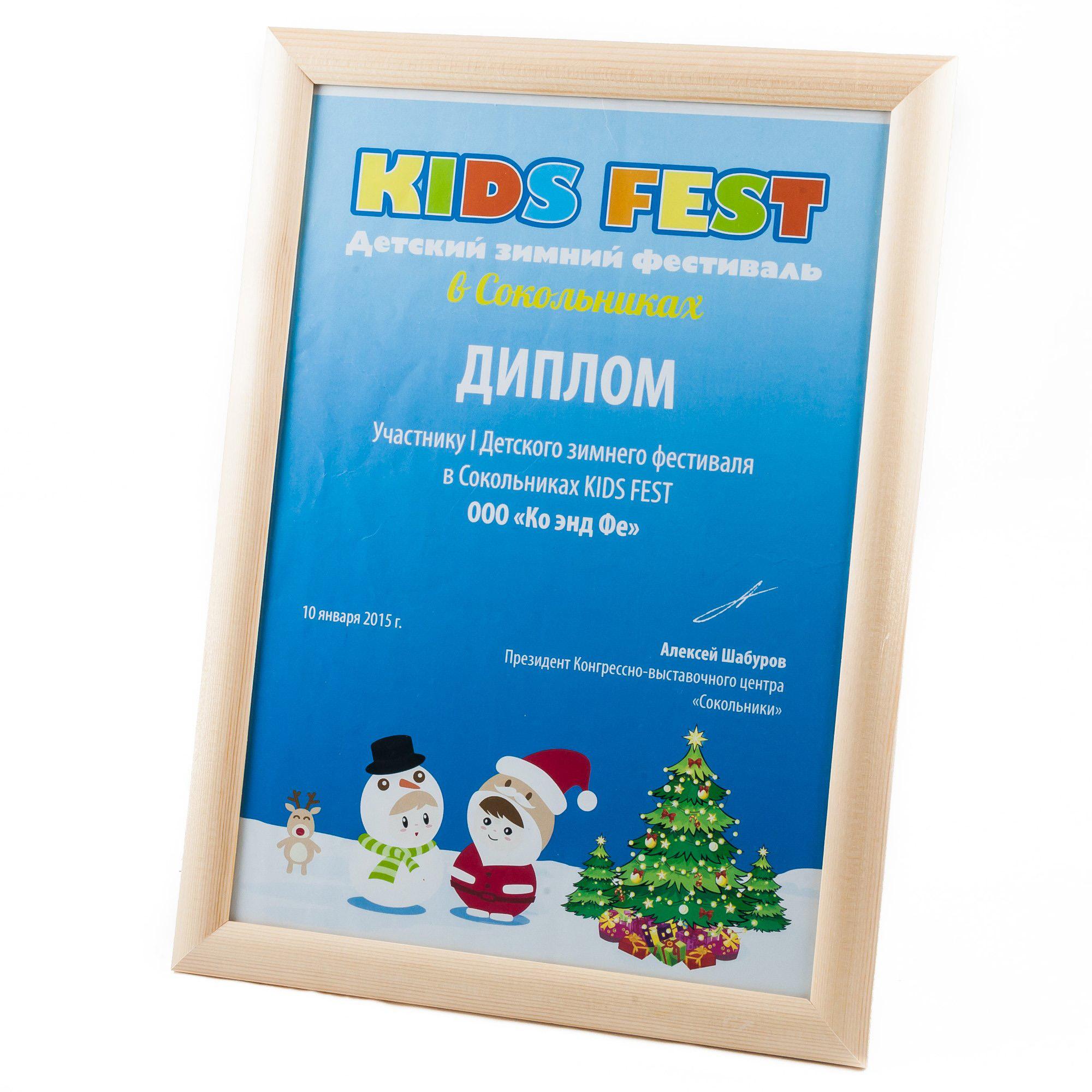 2015-kids-fest.jpg